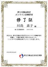 厚生労働省指定オンライン診療研修修了証